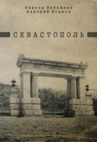 Смотреть Севастополь онлайн на Кинопод бесплатно