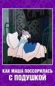 Смотреть фильм Как Маша поссорилась с подушкой онлайн на Кинопод бесплатно