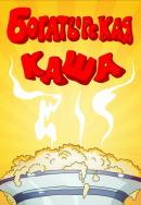 Смотреть фильм Богатырская каша онлайн на Кинопод бесплатно