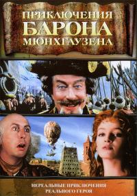 Смотреть Приключения барона Мюнхаузена онлайн на Кинопод бесплатно
