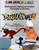 Смотреть фильм Бедокуры онлайн на Кинопод бесплатно