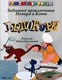 Смотреть Бедокуры онлайн на Кинопод бесплатно