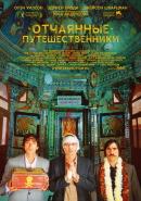 Смотреть фильм Поезд на Дарджилинг. Отчаянные путешественники онлайн на KinoPod.ru платно