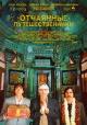 Смотреть фильм Поезд на Дарджилинг. Отчаянные путешественники онлайн на Кинопод бесплатно