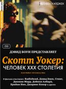 Смотреть фильм Скотт Уокер: Человек ХХХ столетия онлайн на KinoPod.ru платно