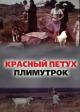 Смотреть фильм Красный петух плимутрок онлайн на Кинопод бесплатно