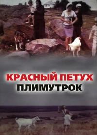 Смотреть Красный петух плимутрок онлайн на Кинопод бесплатно