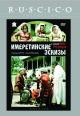 Смотреть фильм Имеретинские эскизы онлайн на Кинопод бесплатно