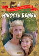 Смотреть фильм Юность Бемби онлайн на Кинопод бесплатно
