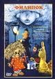 Смотреть фильм Филипок онлайн на Кинопод бесплатно