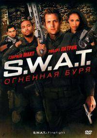 Смотреть S.W.A.T.: Огненная буря онлайн на Кинопод бесплатно