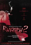 Смотреть фильм Выборы 2 онлайн на KinoPod.ru платно
