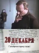 Смотреть фильм 20 декабря онлайн на KinoPod.ru бесплатно