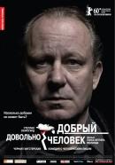 Смотреть фильм Довольно добрый человек онлайн на KinoPod.ru платно