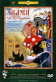 Смотреть фильм Сказка о золотом петушке онлайн на Кинопод бесплатно