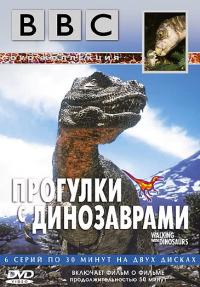 Смотреть BBC: Прогулки с динозаврами онлайн на Кинопод бесплатно