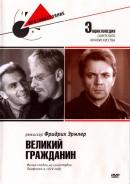 Смотреть фильм Великий гражданин онлайн на KinoPod.ru бесплатно