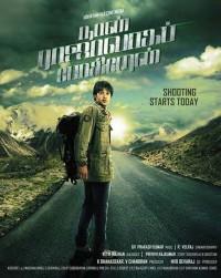 Смотреть Naan Rajavaga Pogiren онлайн на Кинопод бесплатно