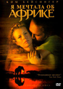 Смотреть фильм Я мечтала об Африке онлайн на KinoPod.ru платно