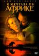 Смотреть фильм Я мечтала об Африке онлайн на Кинопод бесплатно