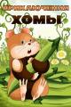 Смотреть фильм Приключения Хомы онлайн на Кинопод бесплатно