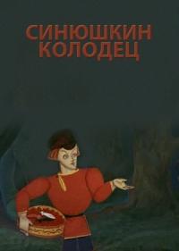 Смотреть Синюшкин колодец онлайн на Кинопод бесплатно
