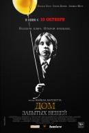 Смотреть фильм Дом забытых вещей онлайн на Кинопод бесплатно