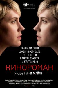 Смотреть Кинороман онлайн на Кинопод бесплатно