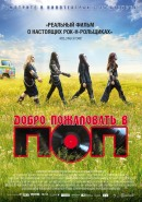 Смотреть фильм Добро пожаловать в ПОП онлайн на Кинопод бесплатно