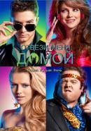 Смотреть фильм Отвези меня домой онлайн на KinoPod.ru платно