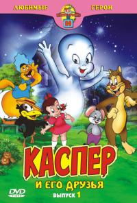 Смотреть Каспер: Дружелюбное привидение онлайн на Кинопод бесплатно