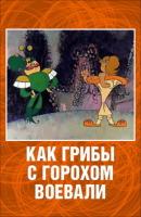 Смотреть фильм Как грибы с Горохом воевали онлайн на KinoPod.ru бесплатно