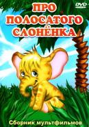 Смотреть фильм Про полосатого слоненка онлайн на Кинопод бесплатно