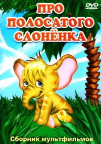 Смотреть Про полосатого слоненка онлайн на Кинопод бесплатно