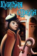 Смотреть фильм Голубая стрела онлайн на KinoPod.ru бесплатно