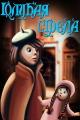 Смотреть фильм Голубая стрела онлайн на Кинопод бесплатно