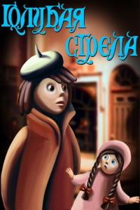 Смотреть Голубая стрела онлайн на Кинопод бесплатно