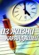 Смотреть фильм Из жизни карандашей онлайн на Кинопод бесплатно