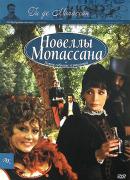 Смотреть фильм Новеллы Ги Де Мопассана онлайн на Кинопод бесплатно