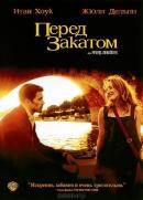 Смотреть фильм Перед закатом онлайн на KinoPod.ru платно