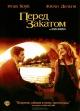 Смотреть фильм Перед закатом онлайн на Кинопод бесплатно