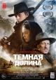 Смотреть фильм Тёмная долина онлайн на Кинопод бесплатно