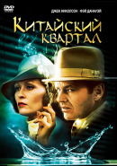 Смотреть фильм Китайский квартал онлайн на KinoPod.ru платно