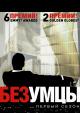 Смотреть фильм Безумцы онлайн на Кинопод бесплатно