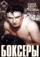 Смотреть фильм Боксеры онлайн на Кинопод бесплатно