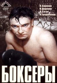 Смотреть Боксеры онлайн на Кинопод бесплатно
