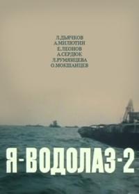 Смотреть Я – Водолаз-2 онлайн на Кинопод бесплатно