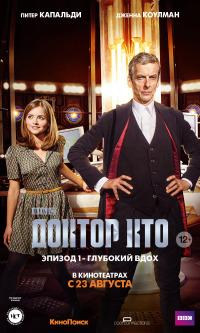 Смотреть Доктор Кто: Глубокий вдох онлайн на Кинопод бесплатно