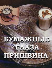 Смотреть Бумажные глаза Пришвина онлайн на Кинопод бесплатно