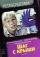 Смотреть фильм Шаг с крыши онлайн на Кинопод бесплатно